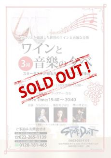 [SOLD OUT] ワインと音樂の夕べ