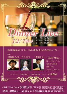 RENGE MUSIC PRESENTS Dinner Live