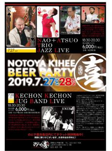 NAO+ATSUO TRIO JAZZ LIVE ~NOTOYA KIHEE BEER PARTY~