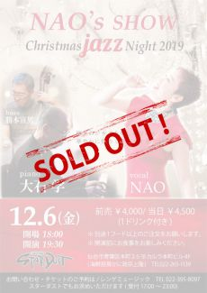 [SOLD OUT] NAO's SHOW Christmas jazz Night 2019